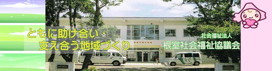 根室社会福祉協議会